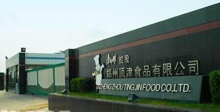 郑州顶津食品有限公司